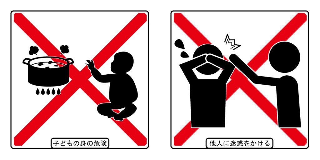 危険行為 迷惑行為